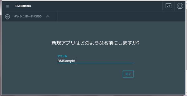 1.Bluemix_bmsample