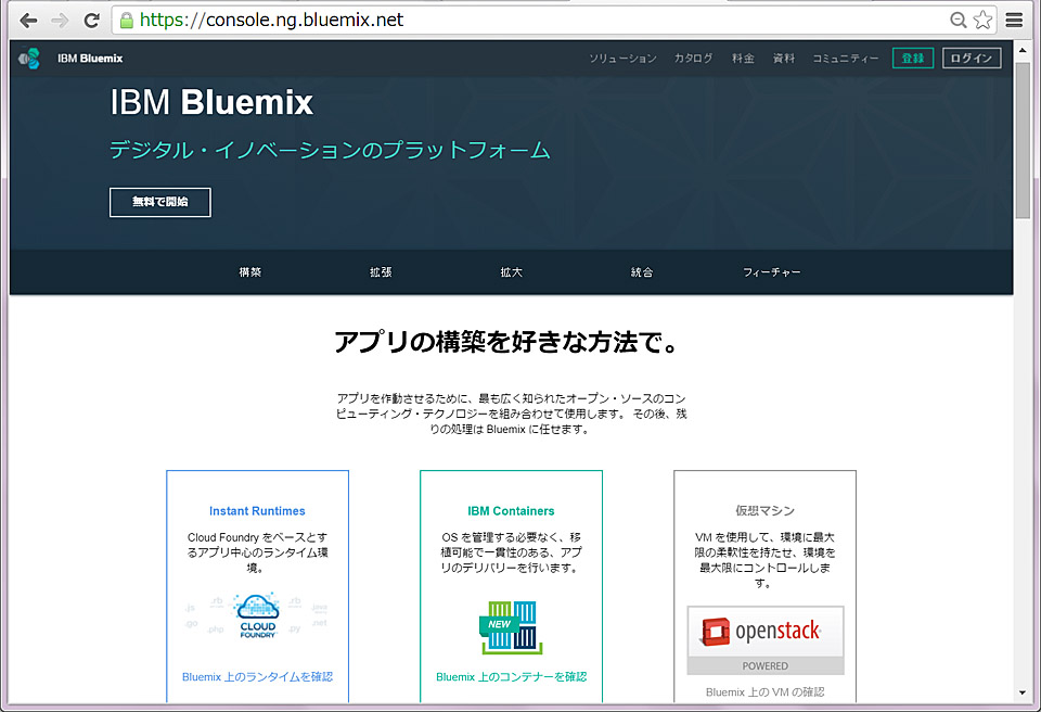 Bluemixとは何か