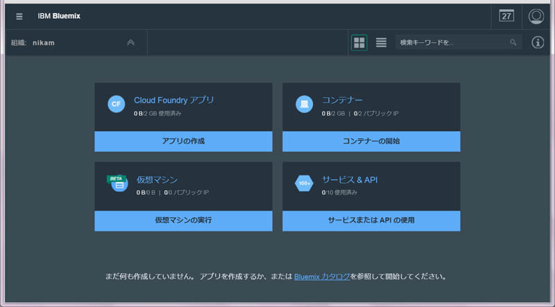 1.Bluemix_dashboard
