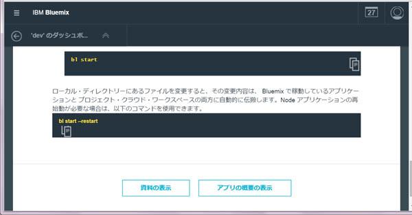 1.Bluemix_gaiyou