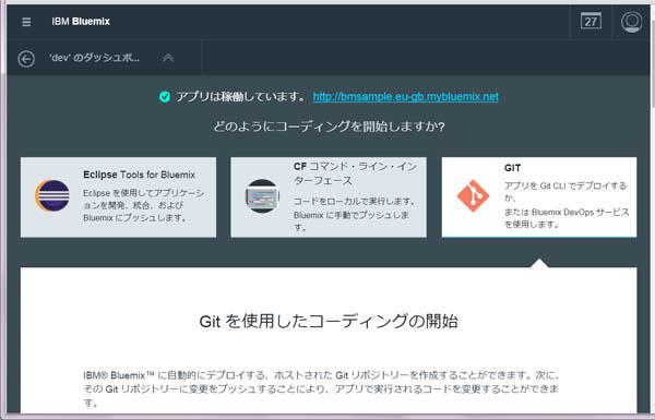 1.Bluemix_git