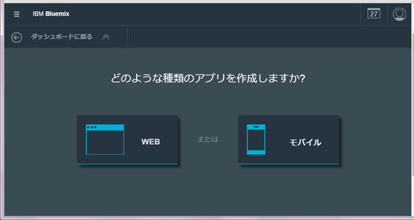 1.Bluemix_select