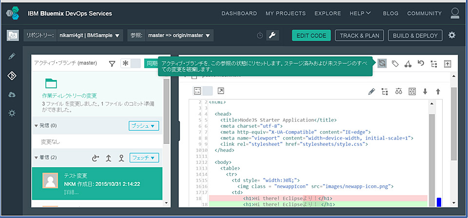 2.Bluemix_commit