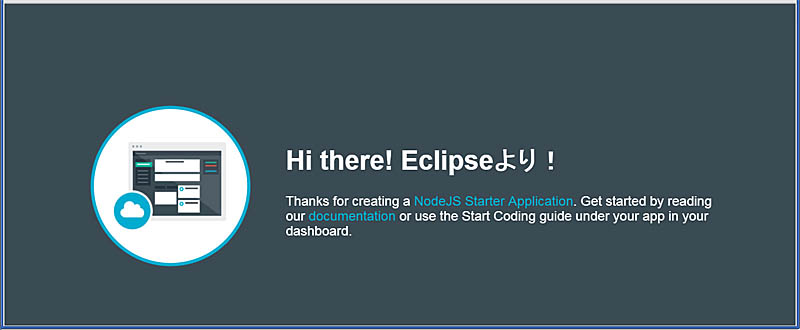 2.Bluemix_eclipse_result
