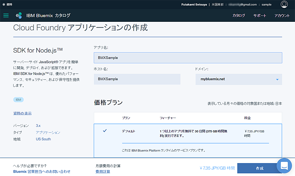 bluemix2017_2-application_name