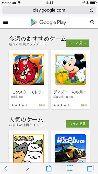 GooglePlay iOS