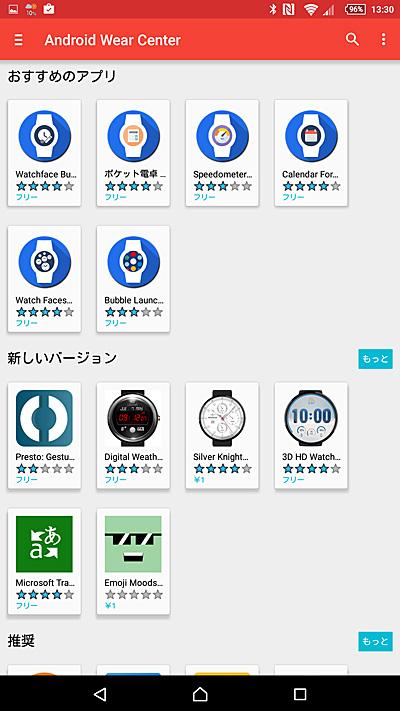 AndroidWearApli2