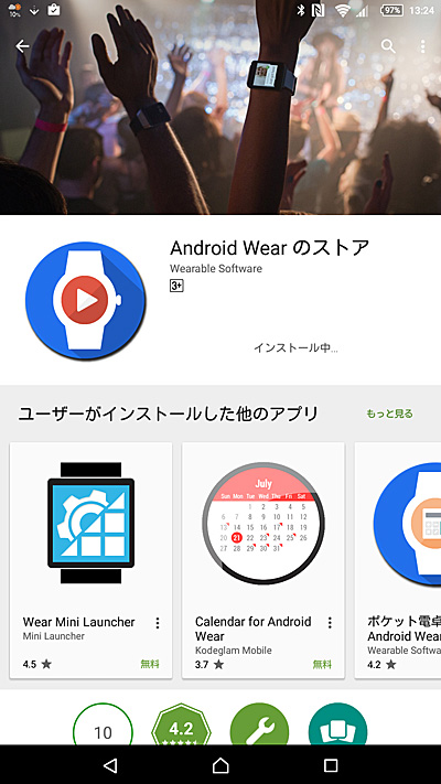 AndroidWearStore1