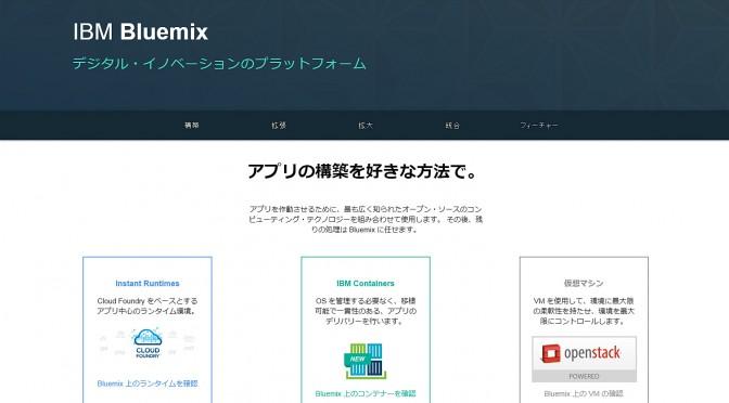 Try Bluemix – クラウドに誰でも無料でWebサイト作成