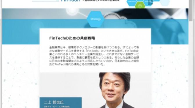 FinTech – 始めました