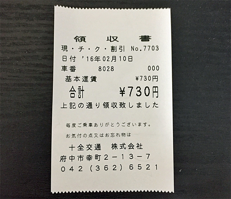 taxi_receipt
