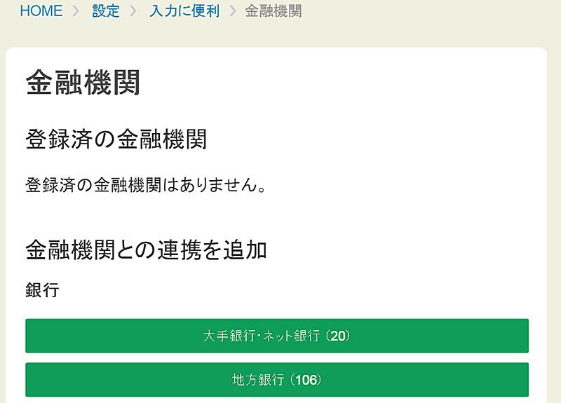 web_金融機関2