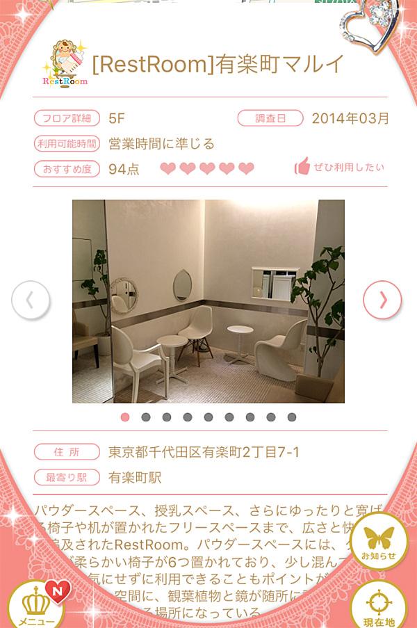 マルイ トイレ