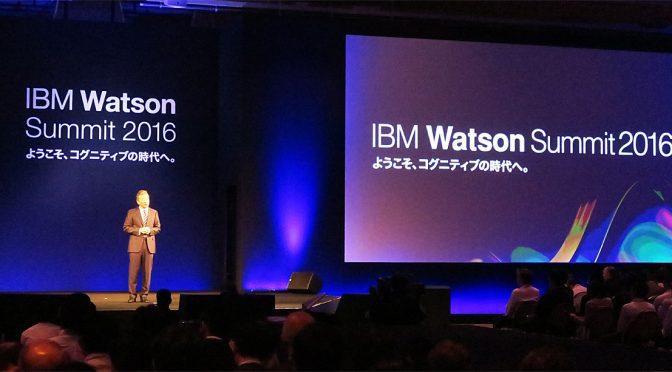Watson Summit – コグニティブ時代の ワトソンの使い方