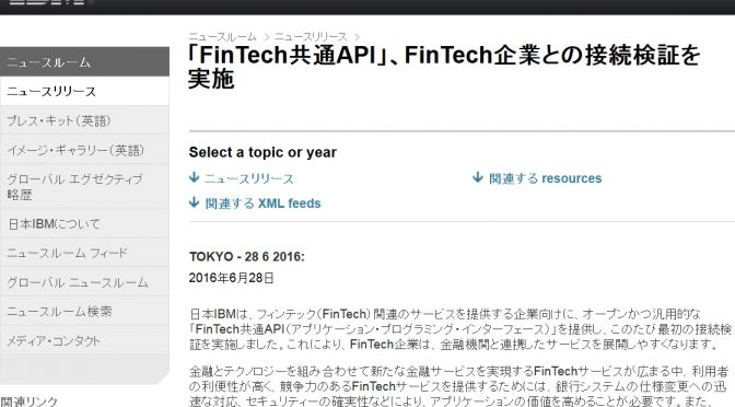 FinTech共通APIの接続検証を完了しました!