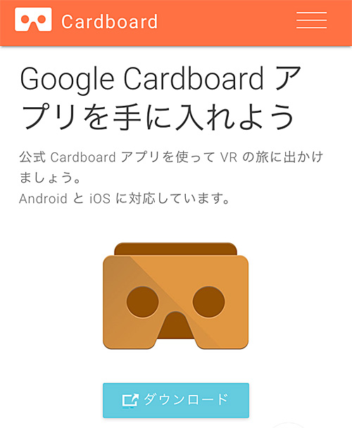 Google Cardboard アプリ