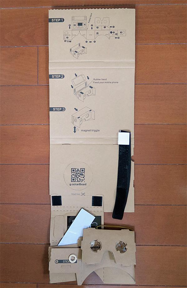 Google Cardboard 展開