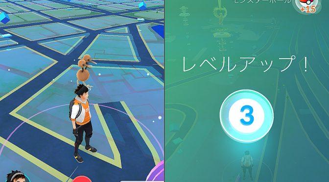 Pokemon GO – ポケモンGO ついに凱旋!遊び方はこちら