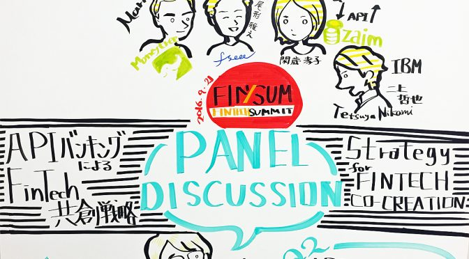 FinTech Summit – FinSumパネルディスカッションで感動
