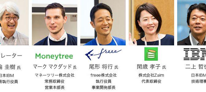 FinTech Summit – FinTech企業の方々とのパネル・ディスカッション