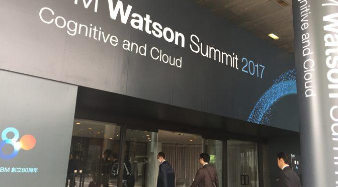 IBM Watson Summit 2017 – ここまできた ワトソン