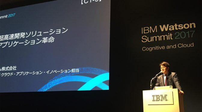 IBM Watsonを活用した次世代超高速開発ソリューション