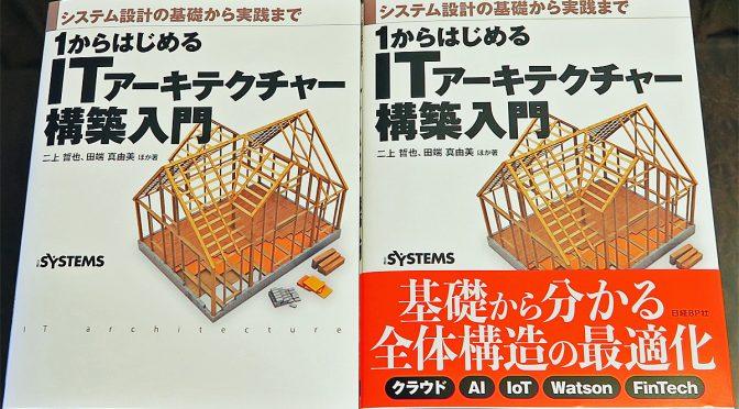 ITアーキテクチャー構築入門、発刊!