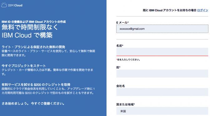 IBM Cloud – 無料で クラウドにサーバーを立ち上げる方法