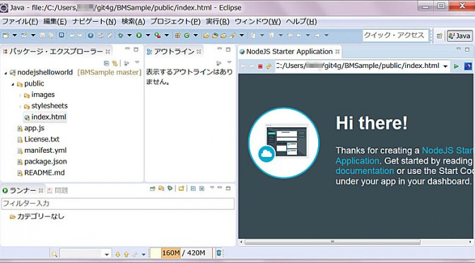 IBM Cloud – Eclipseと連携して DevOps開発する方法