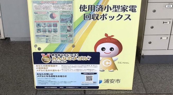 Tokyo2020 – 都市鉱山からつくる!みんなのメダル・プロジェクト