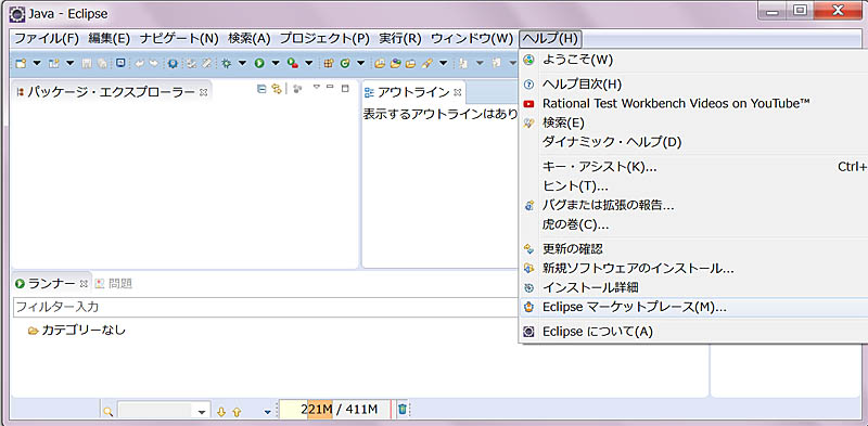 1.Eclipse_market