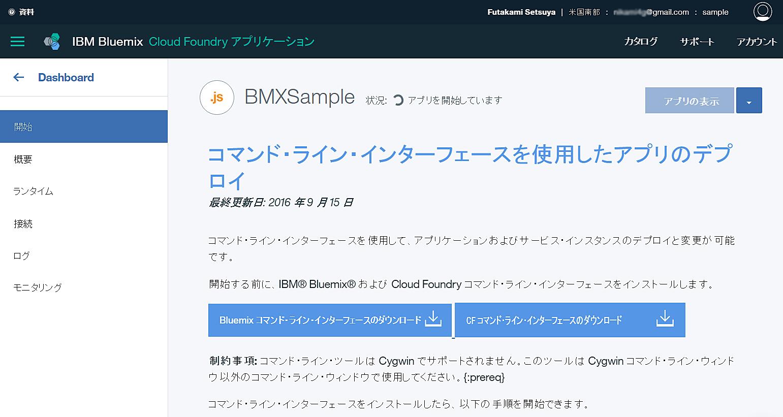 bluemix2017_2-appl_start