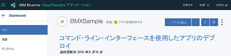 bluemix2017_2-appl_started
