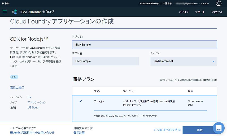 bluemix2017_2-application_name