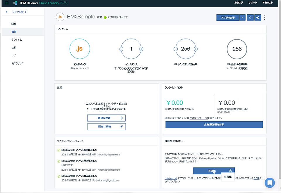 bluemix2017_5-ci_enable