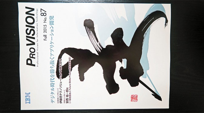 Digital Era issued – ProVISION「デジタル時代のアプリ開発」発刊