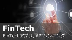 FinTechシリーズ