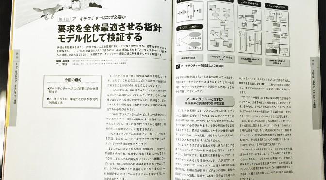 Architect – 日経SYSTEMSでアーキテクチャー構築記事の連載開始!