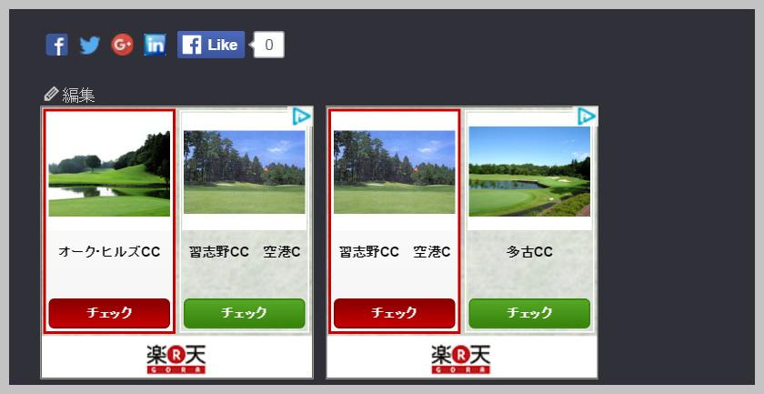 AdSense Golf3