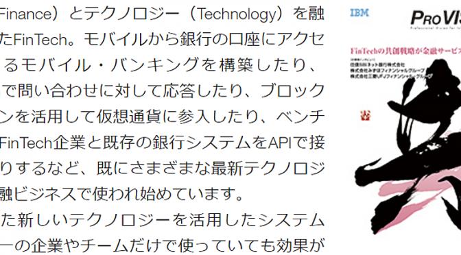 ProVISION – FinTech特集号リリース