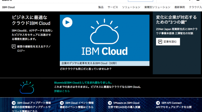 IBM Cloudとは – Bluemixとの関係