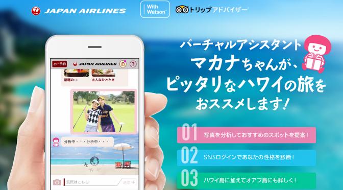 Watson Chatbot – JALのマカナちゃんが成長