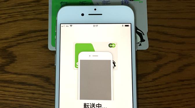 iPhone – Suicaの 使い方と チャージ – スイカ定期継続とEXにはご注意