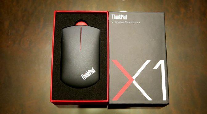 ThinkPad X1 ワイヤレスタッチマウス、買って良かった